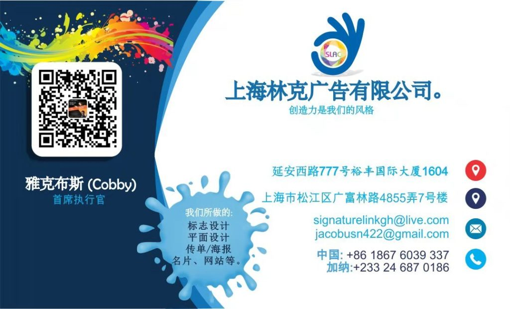 SHANGHAI LINK ADVERTISING CO. LTD